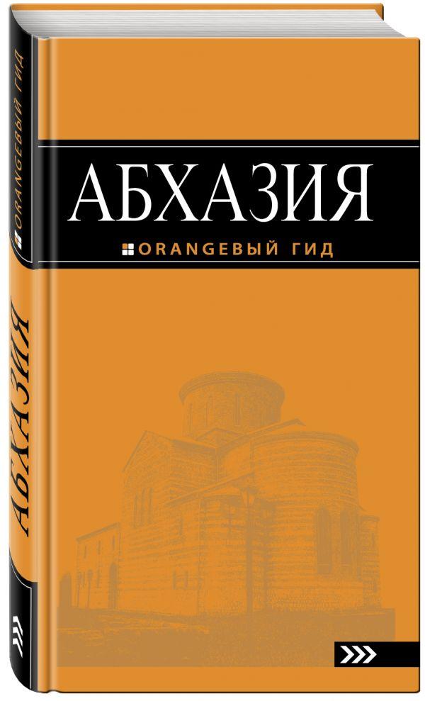 Абхазия : путеводитель. 2-е изд. доп. и испр. Романова А.Г., Сусид А.Д.