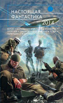 Настоящая фантастика - 2014