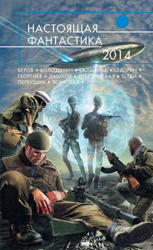 Настоящая фантастика - 2014 Олди Г.Л., Первушин А., Веров Я. и др.