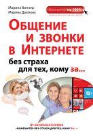Виннер М., Дремова М.С. - Общение и звонки в Интернете без страха для тех, кому за...' обложка книги