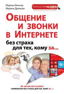 Виннер М., Дремова М.С. - Общение и звонки в Интернете без страха для тех, кому за... обложка книги