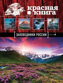 Скалдина О.В. - Красная книга. Заповедники России обложка книги