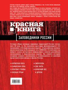 Обложка сзади Красная книга. Заповедники России Оксана Скалдина