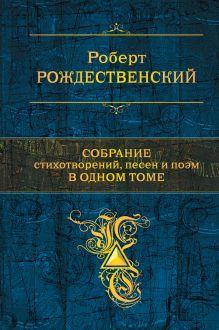 Обложка Собрание стихотворений, песен и поэм в одном томе Роберт Рождественский