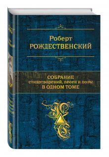 Рождественский Р.И. - Собрание стихотворений, песен и поэм в одном томе обложка книги