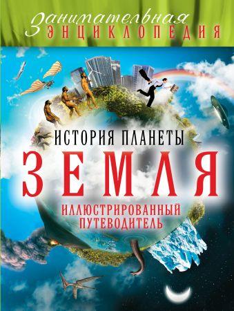 История планеты Земля: иллюстрированный путеводитель Шатурин М.Л.