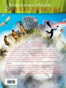 Обложка сзади История планеты Земля: иллюстрированный путеводитель Михаил Шатурин
