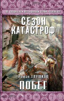 Глушков Р.А. - Побег обложка книги