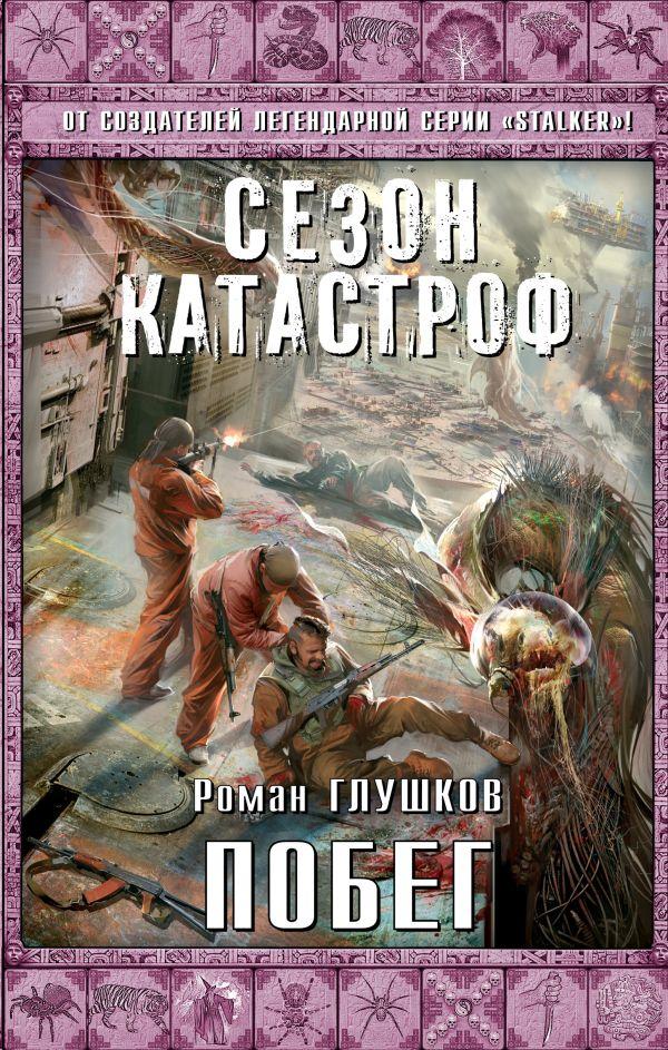 Побег Глушков Р.А.