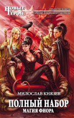 Князев М. - Полный набор. Магия Фиора обложка книги