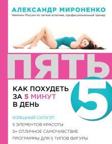 Мироненко А. - ПЯТЬ: как похудеть за 5 минут в день обложка книги