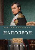 Наполеон. Законы лидерства