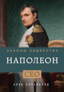 Наполеон. Законы лидерства обложка книги