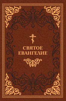 - Святое Евангелие обложка книги