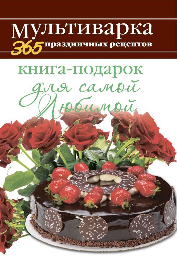 Книга-подарок для самой Любимой Гаврилова А.С.