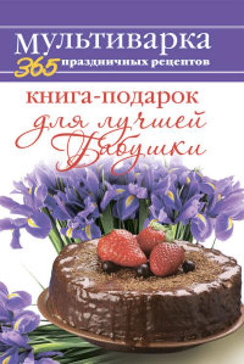 Книга-подарок для лучшей Бабушки Гаврилова А.С.