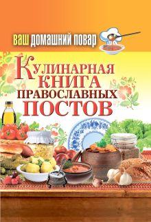 - Ваш домашний повар. Кулинарная книга православных постов обложка книги