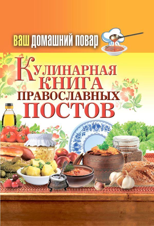 Ваш домашний повар. Кулинарная книга православных постов