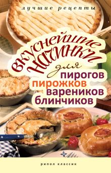 - Ваш домашний повар.Вкуснейшие начинки для пирогов, пирожков, вареников и блинчиков обложка книги