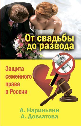 От свадьбы до развода. Защита семейного права в России Нариньяни А.