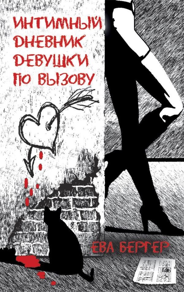 Интимный дневник девушки по вызову Бергер Е.