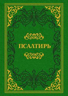 - Псалтирь обложка книги