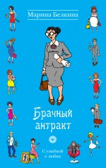 Белкина М.Н. - Брачный антракт обложка книги
