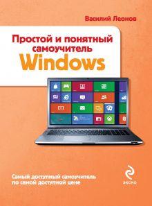 Обложка Простой и понятный самоучитель Windows Василий Леонов