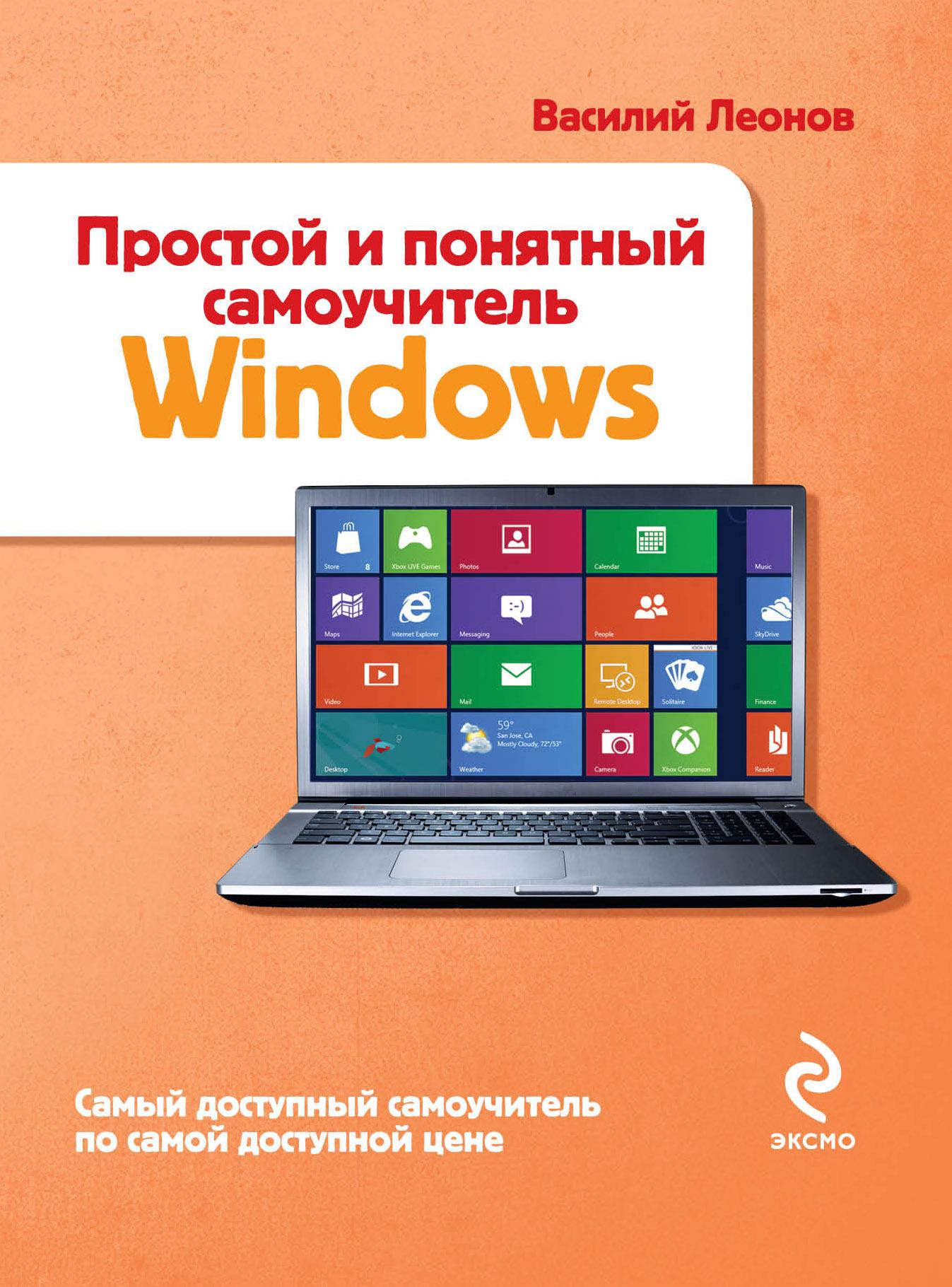 Простой и понятный самоучитель Windows ( Леонов В.  )