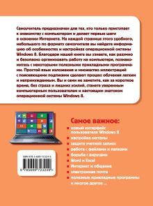 Обложка сзади Простой и понятный самоучитель Windows Василий Леонов