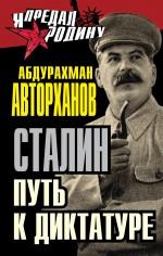 Авторханов А.Г. - Сталин. Путь к диктатуре обложка книги