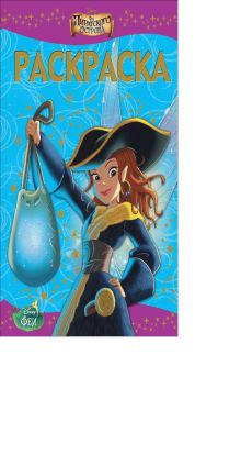 - Феи. Загадка пиратского острова. РЛ № 1411. Раскраска-люкс. обложка книги