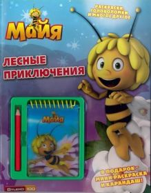 - Пчелка Майя. Лесные приключения. Развивающая книжка с блокнотом и карандашом. обложка книги