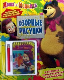 - Маша и медведь. Озорные рисунки. Развивающая книжка с блокнотом и карандашом. обложка книги
