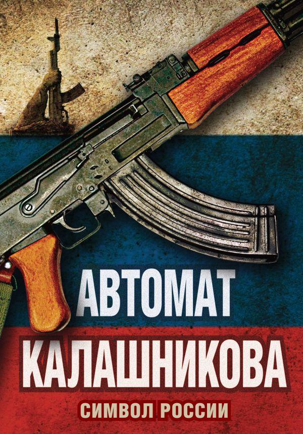Автомат Калашникова. Символ России