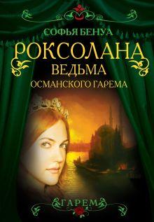 Бенуа С. - Роксолана. Ведьма Османского гарема обложка книги