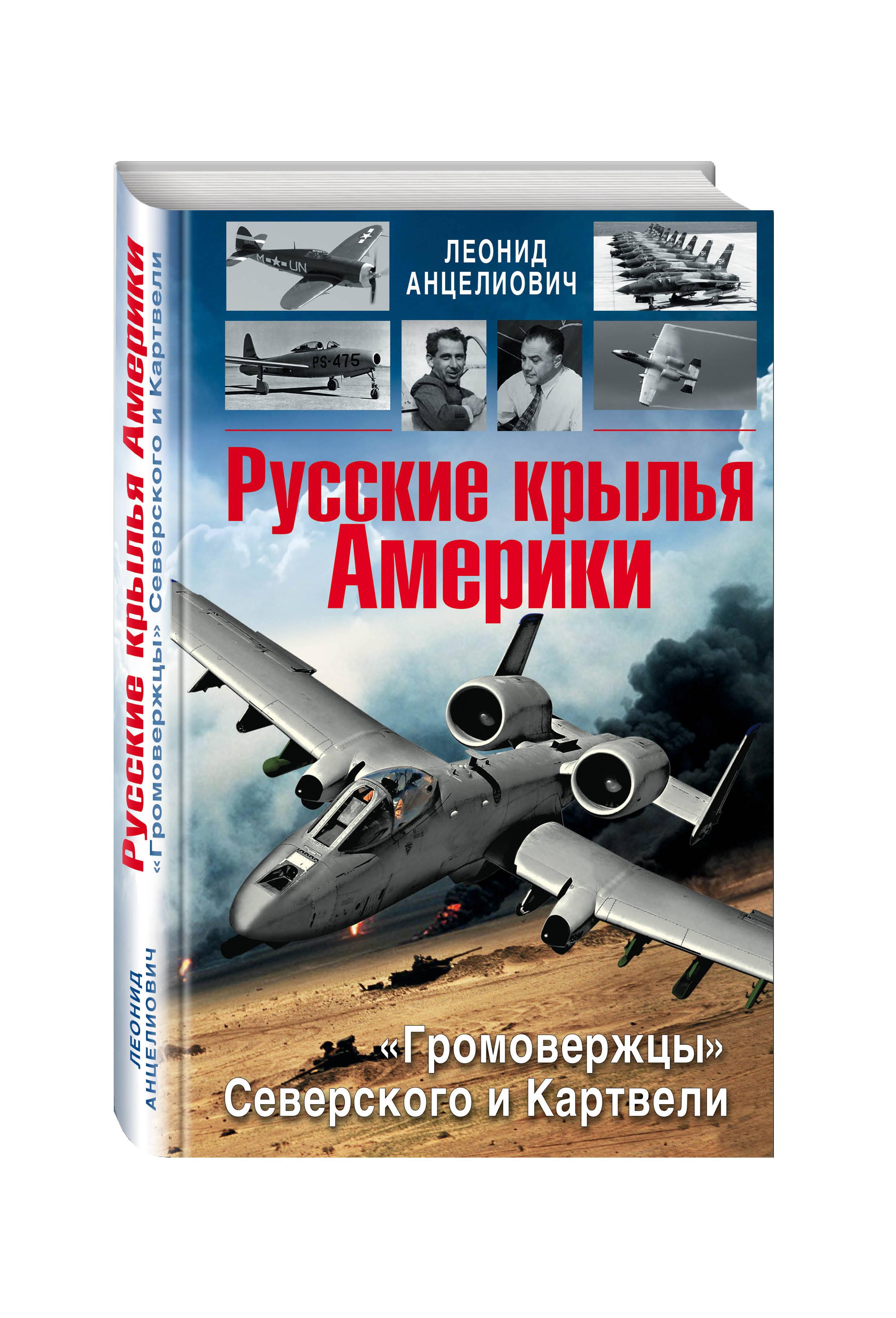 Русские крылья Америки. «Громовержцы» Северского и Картвели