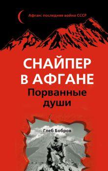 Бобров Г.Л. - Снайпер в Афгане. Порванные души обложка книги
