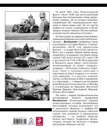 Обложка сзади Советские танки Гитлера. Трофейная бронетехника в Вермахте и ваффен-СС Василий Дюнов