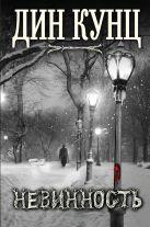 Кунц Д. - Невинность' обложка книги