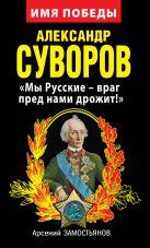 Замостьянов А.А. - Александр Суворов. «Мы Русские – враг пред нами дрожит!»' обложка книги