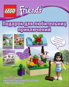 - Подарок для любительниц приключений. Набор (2 книги + набор наклеек + мини-набор LEGO) обложка книги