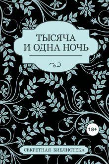 Бернетти К., Бонд П., Марсден С. - Тысяча и одна ночь обложка книги