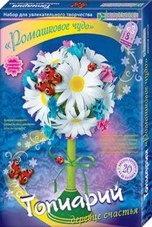 - Набор для изготовления топиария Ромашковое чудо обложка книги