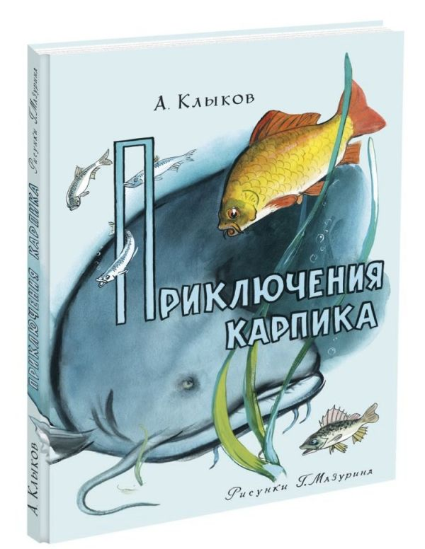 Приключения Карпика А. А. Клыков
