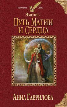 Гаврилова А.С. - Эмелис. Путь магии и сердца обложка книги