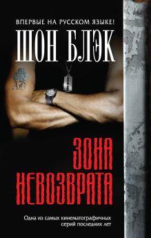 Блэк Ш. - Зона невозврата обложка книги