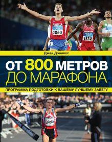 Дэниелс Д. - От 800 метров до марафона обложка книги