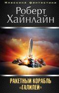"""Ракетный корабль """"Галилей"""""""