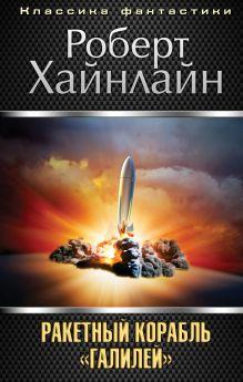 Хайнлайн Р. - Ракетный корабль Галилей обложка книги